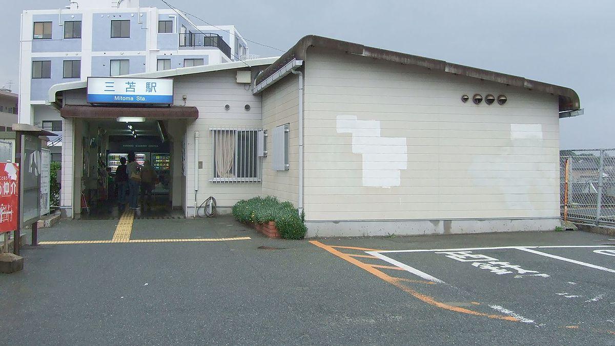 西鉄貝塚線三苫駅
