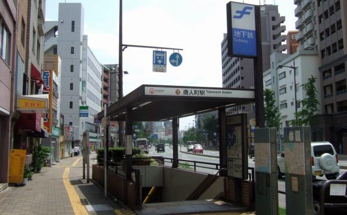 福岡市地下鉄空港線 唐人町駅