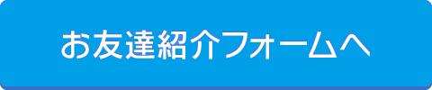 友達紹介フォーム