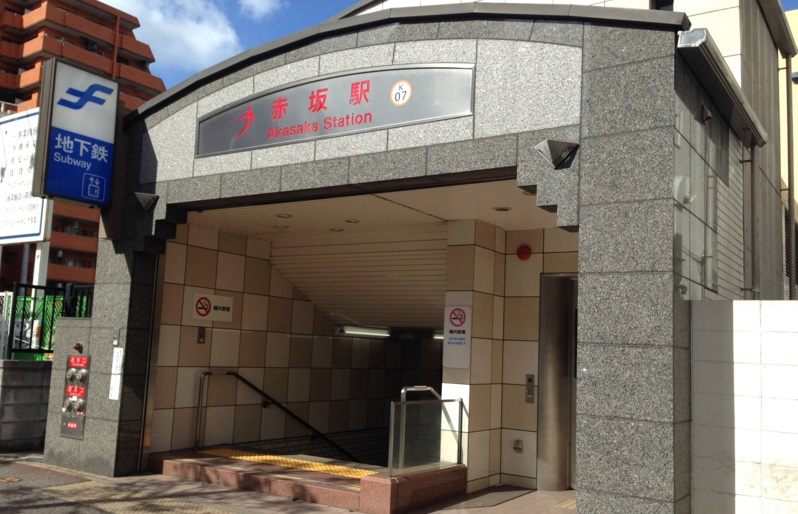 福岡市地下鉄空港線 赤坂駅