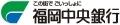 福岡中央銀行 住宅ローン