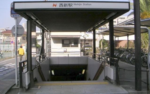 福岡市地下鉄空港線 西新駅