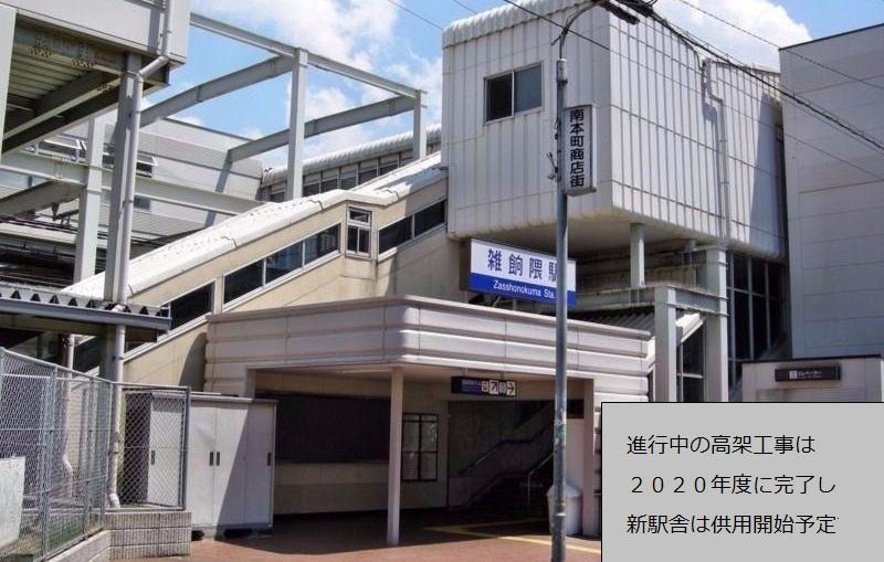 西鉄大牟田線 雑餉隈駅