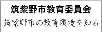筑紫野市教育委員会