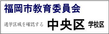 福岡市教育委員会 中央区 学校区