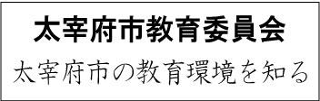太宰府市教育委員会