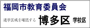 福岡市教育委員会 博多区 学校区