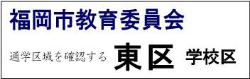 福岡市教育委員会 東区 学校区