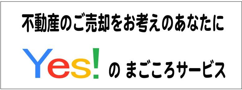 福岡の不動産売却 まごころサービス