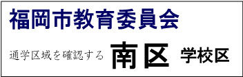 福岡市教育委員会 南区 学校区