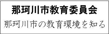 那珂川市教育委員会