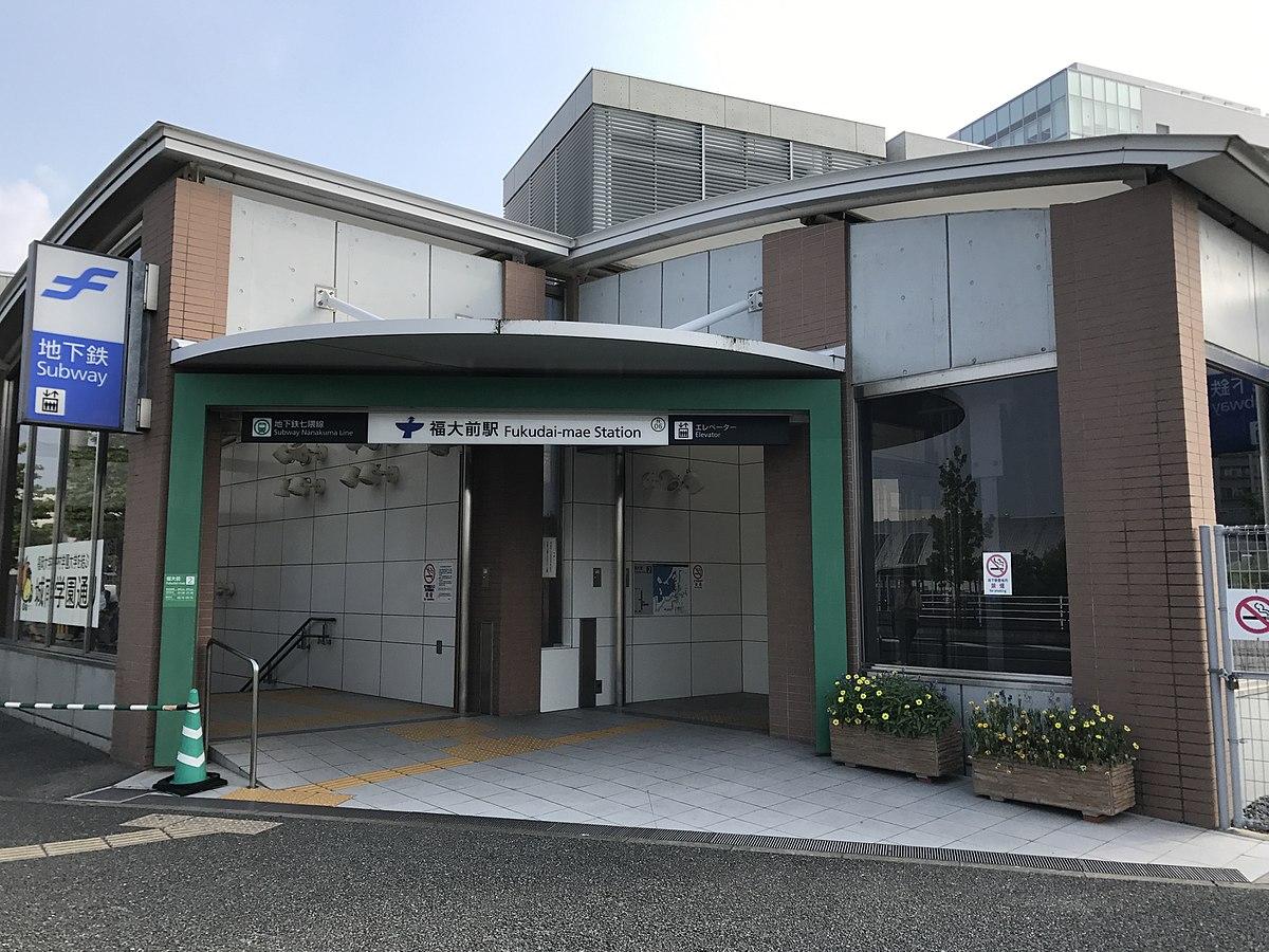 福岡市営地下鉄七隈線 福大前駅