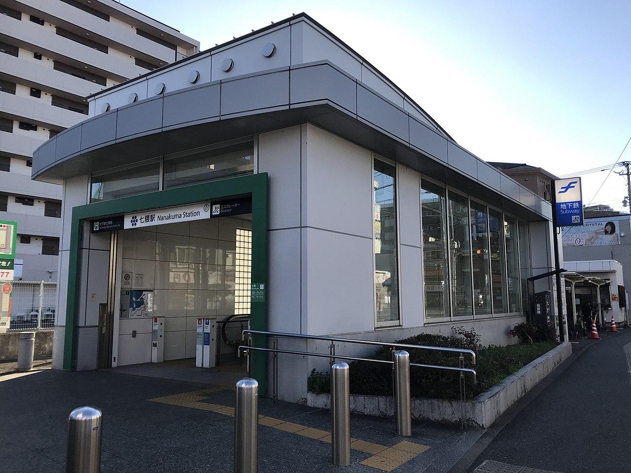 福岡市営地下鉄七隈線 七隈駅