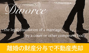 離婚の財産分与で不動産売却