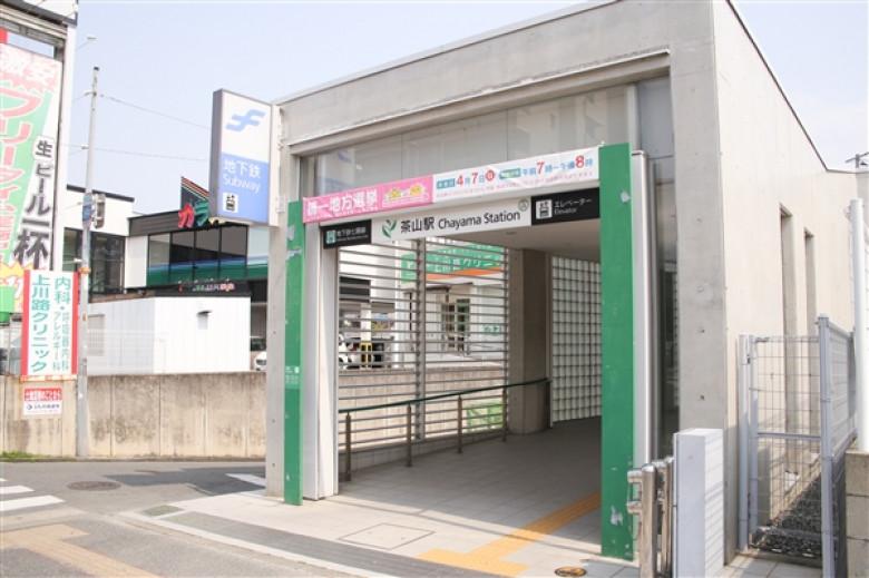 地下鉄七隈線 茶山駅入口(福岡市城南区)