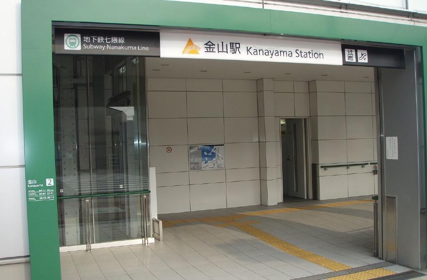 地下鉄七隈線 金山駅入口(福岡市城南区)