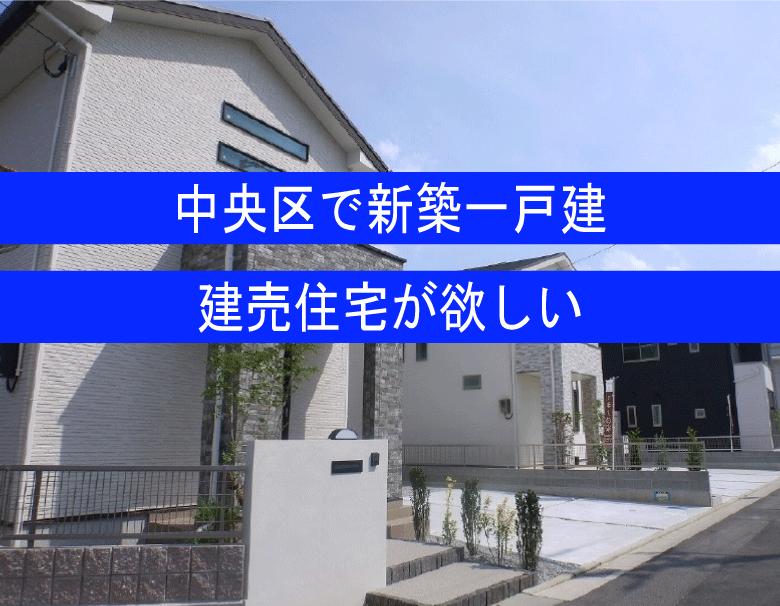 福岡市中央区で新築一戸建てが欲しい