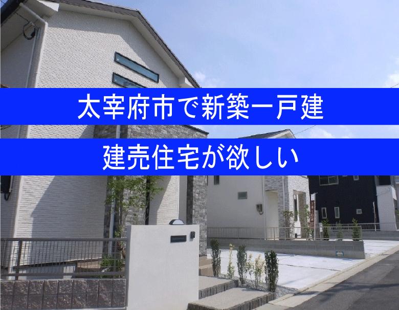 太宰府市で新築一戸建てが欲しい