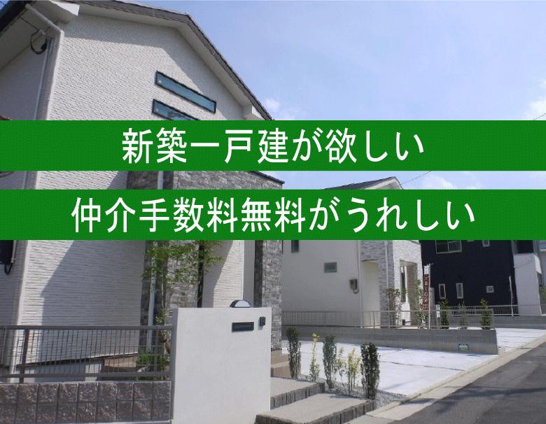 福岡で新築一戸建てが欲しい