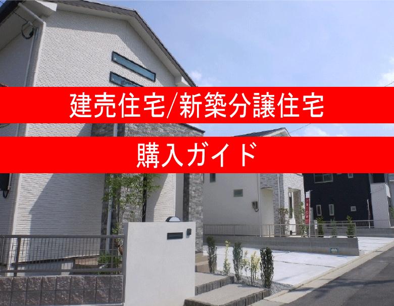 福岡の新築建売一戸建て購入ガイド