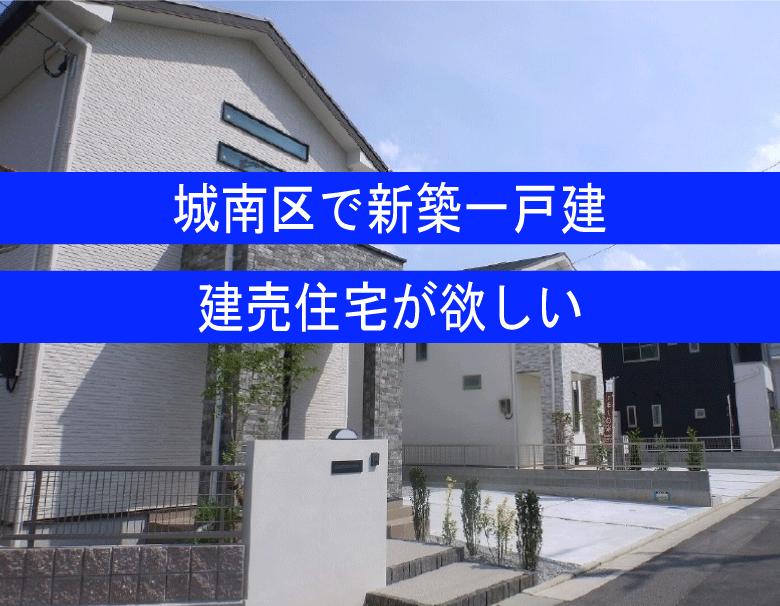 福岡市城南区で新築一戸建てが欲しい