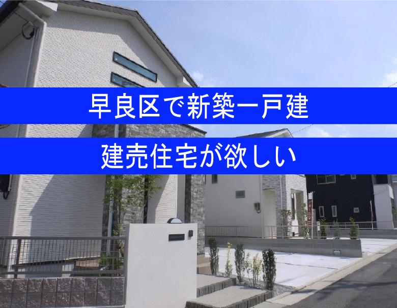 福岡市早良区で新築一戸建てが欲しい