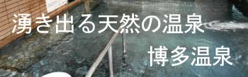 天然の温泉が湧き出る博多温泉