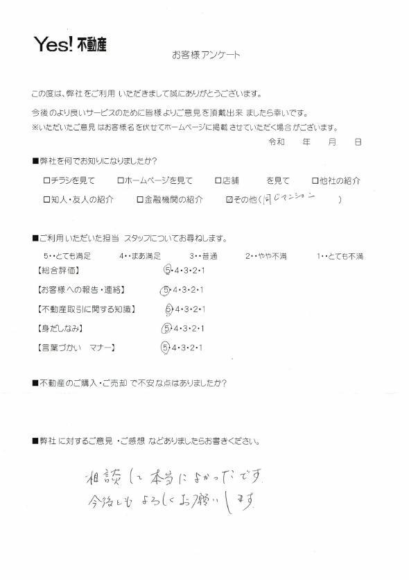 お客様アンケート 佐賀県多久市土地・建物・農地