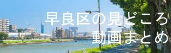 福岡市早良区の見どころ映像