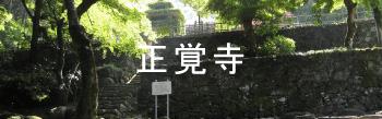 油山観音 正覚寺