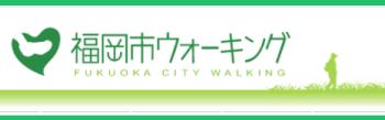 福岡市ウォーキングガイド