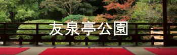 城南区友泉亭公園