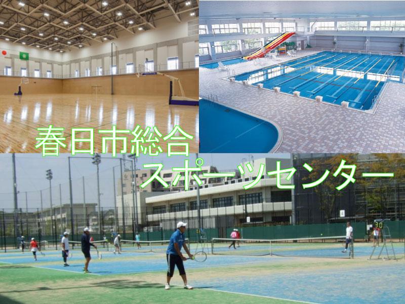 春日総合スポーツセンター