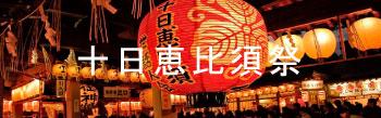 十日恵比須祭