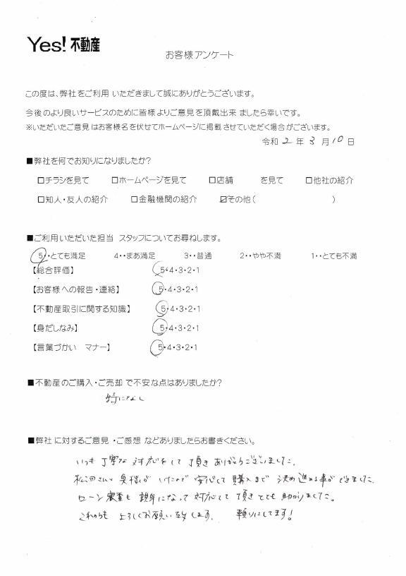 コアマンション井尻マンションご購入アンケート