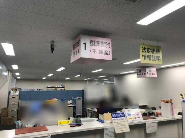 福岡法務局登記申請受付(不動産)