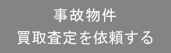 福岡の事故物件を買い取り査定