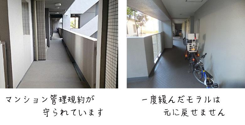 共用廊下とエレベータで管理を確認
