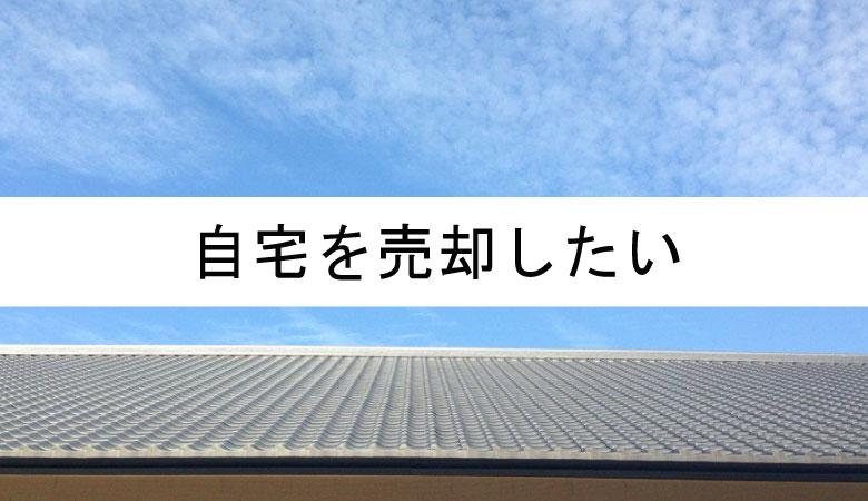 福岡市の家を売る