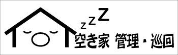 福岡の空き家巡回管理