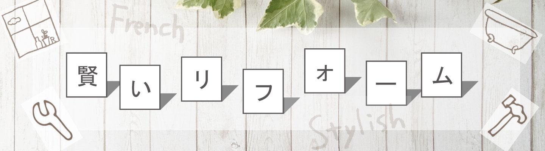 福岡の中古住宅を購入してリフォーム
