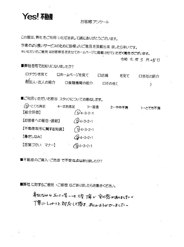 鎌倉市マンション売却アンケート