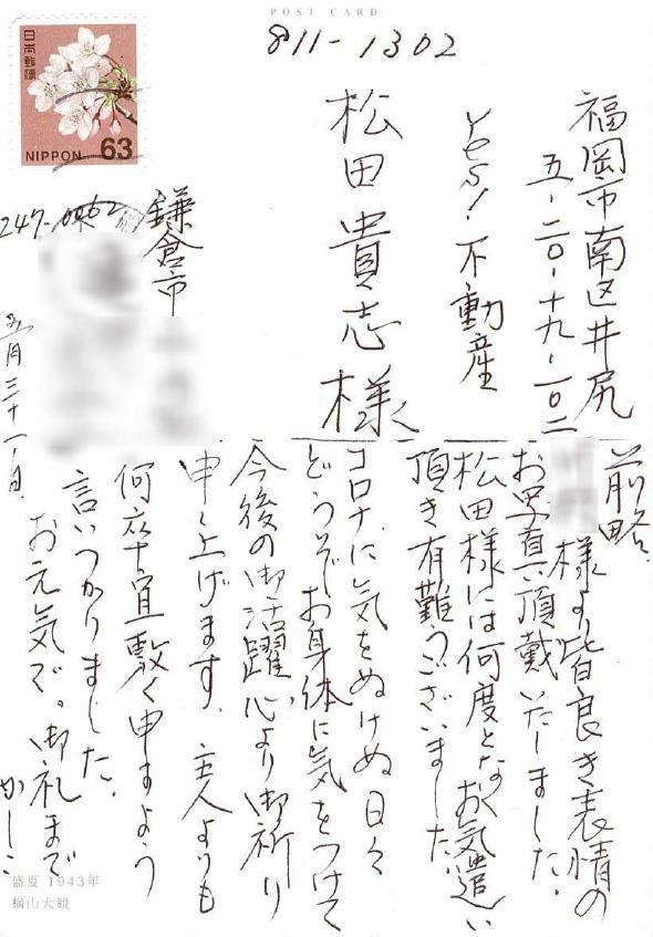 鎌倉市土地購入売主様からのお手紙