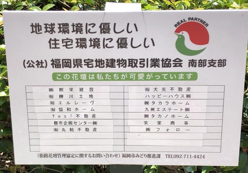 大橋駅前の花壇管理業者2020