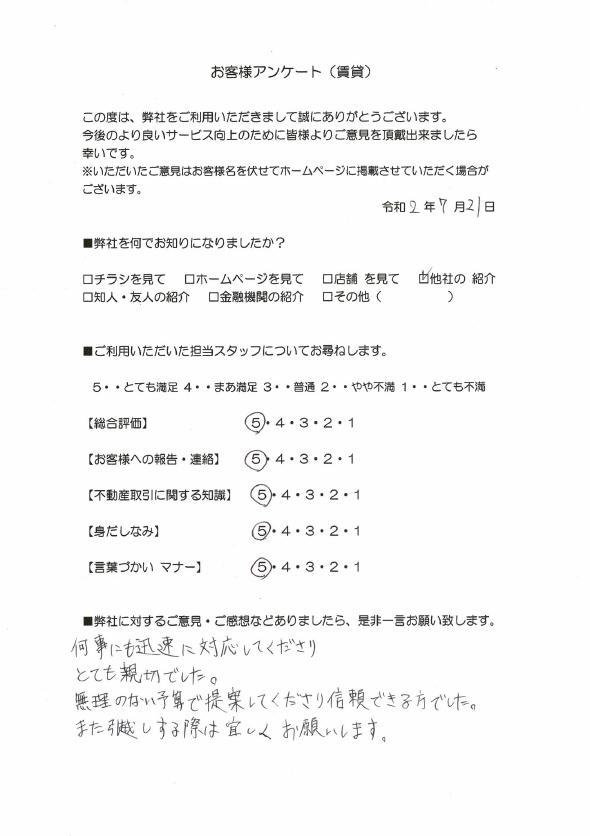 福岡市東区原田アパート賃貸アンケート