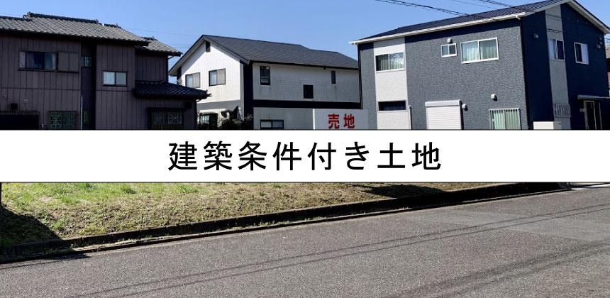 福岡の建築条件付き土地