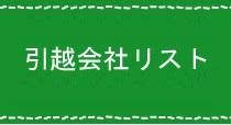福岡の引越し会社リスト