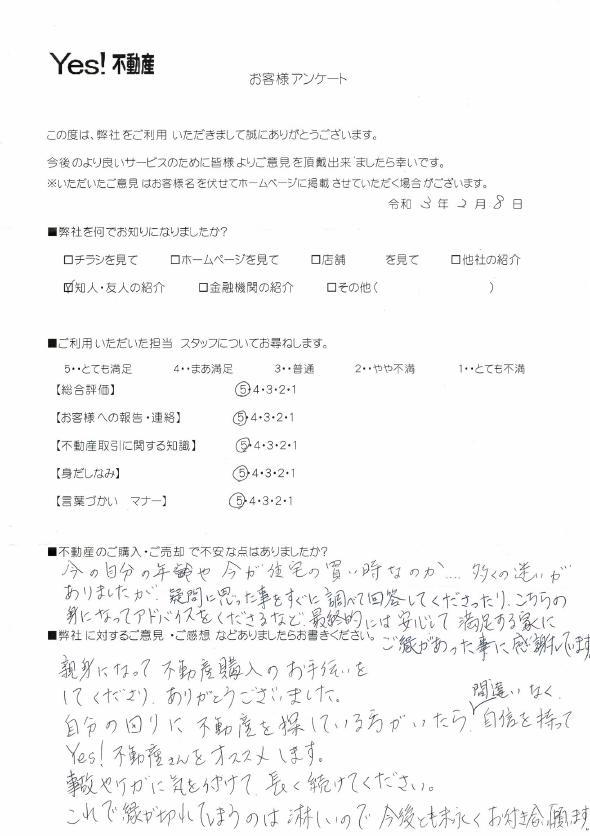 福岡市東区和白マンションご購入アンケート