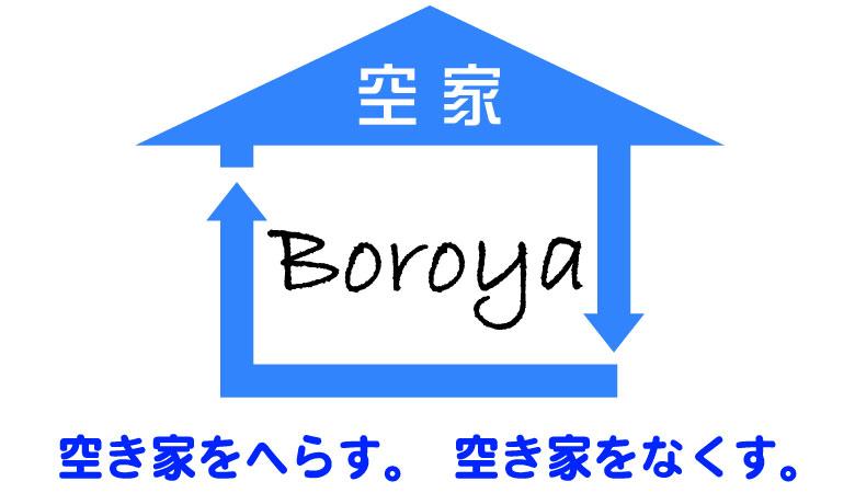 福岡の空家を無くす