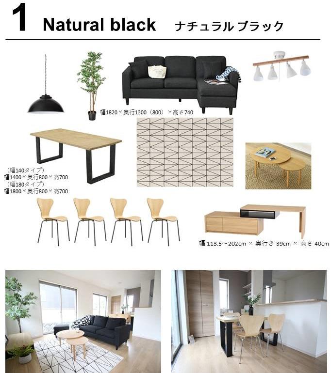 新築一戸建て家具セット1
